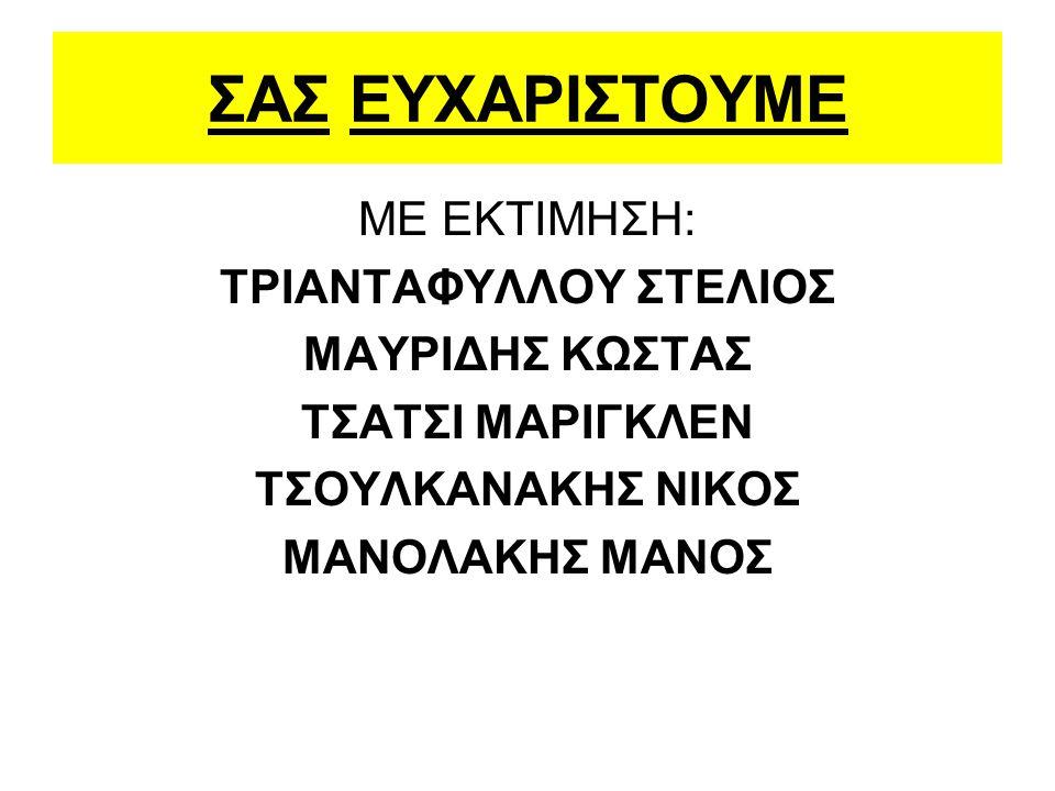 ΤΡΙΑΝΤΑΦΥΛΛΟΥ ΣΤΕΛΙΟΣ