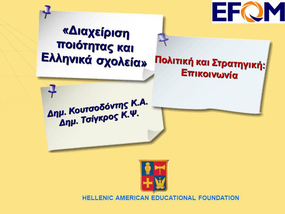 «Διαχείριση ποιότητας και Ελληνικά σχολεία»
