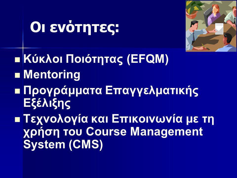 Οι ενότητες: Κύκλοι Ποιότητας (EFQM) Mentoring