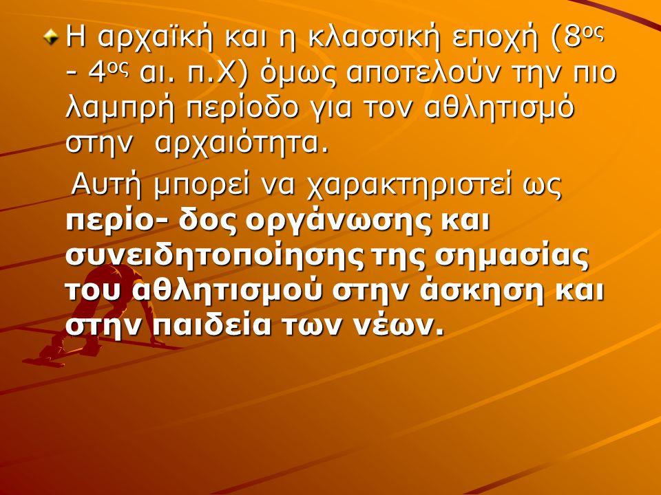 Η αρχαϊκή και η κλασσική εποχή (8ος - 4ος αι. π