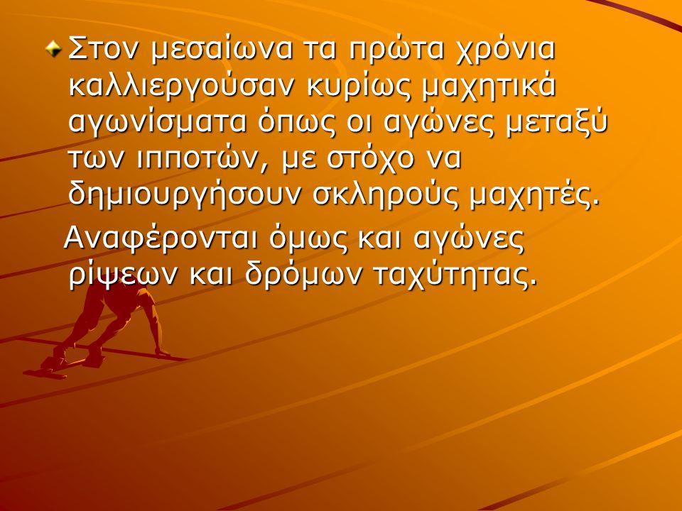 Στον μεσαίωνα τα πρώτα χρόνια καλλιεργούσαν κυρίως μαχητικά αγωνίσματα όπως οι αγώνες μεταξύ των ιπποτών, με στόχο να δημιουργήσουν σκληρούς μαχητές.