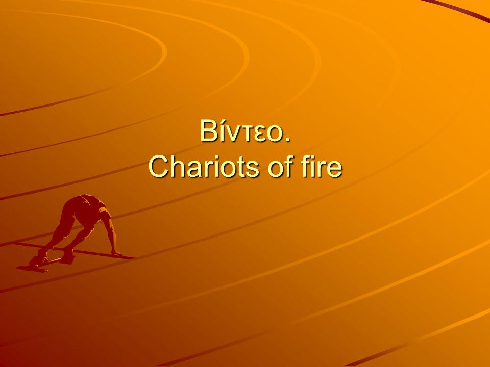 Βίντεο. Chariots of fire
