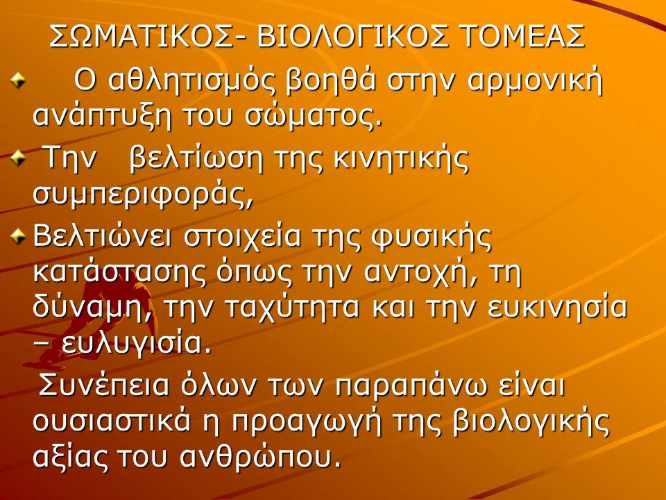 ΣΩΜΑΤΙΚΟΣ- ΒΙΟΛΟΓΙΚΟΣ ΤΟΜΕΑΣ