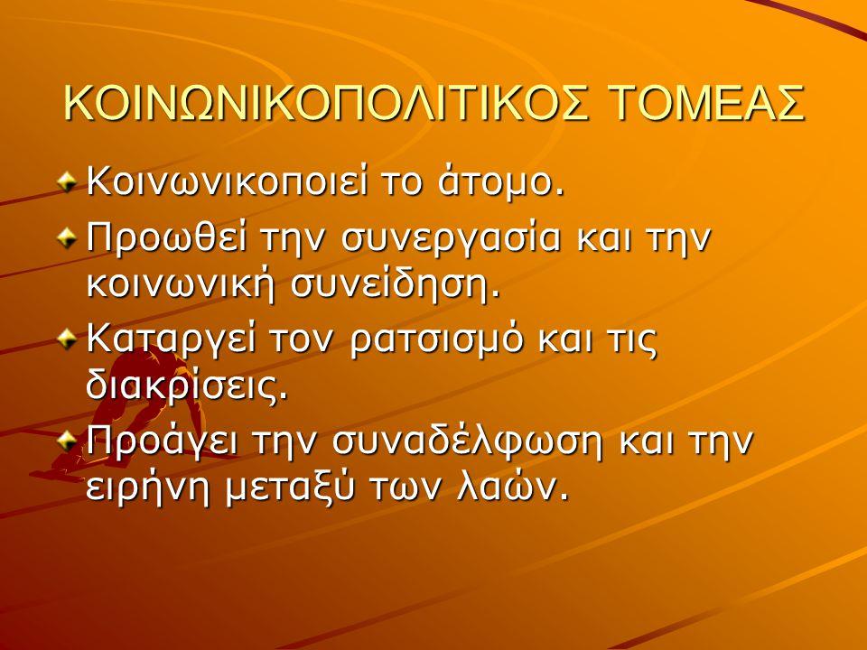 ΚΟΙΝΩΝΙΚΟΠΟΛΙΤΙΚΟΣ ΤΟΜΕΑΣ