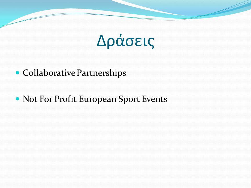 Δράσεις Collaborative Partnerships