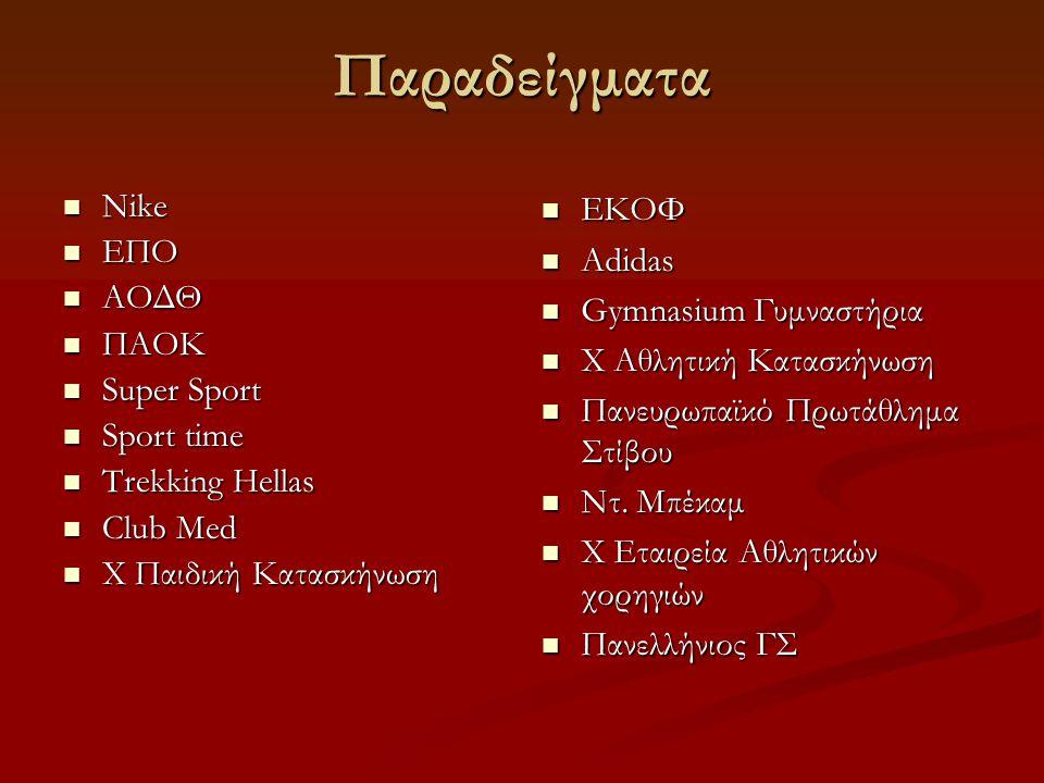Παραδείγματα Nike ΕΠΟ ΑΟΔΘ ΠΑΟΚ Super Sport Sport time Trekking Hellas