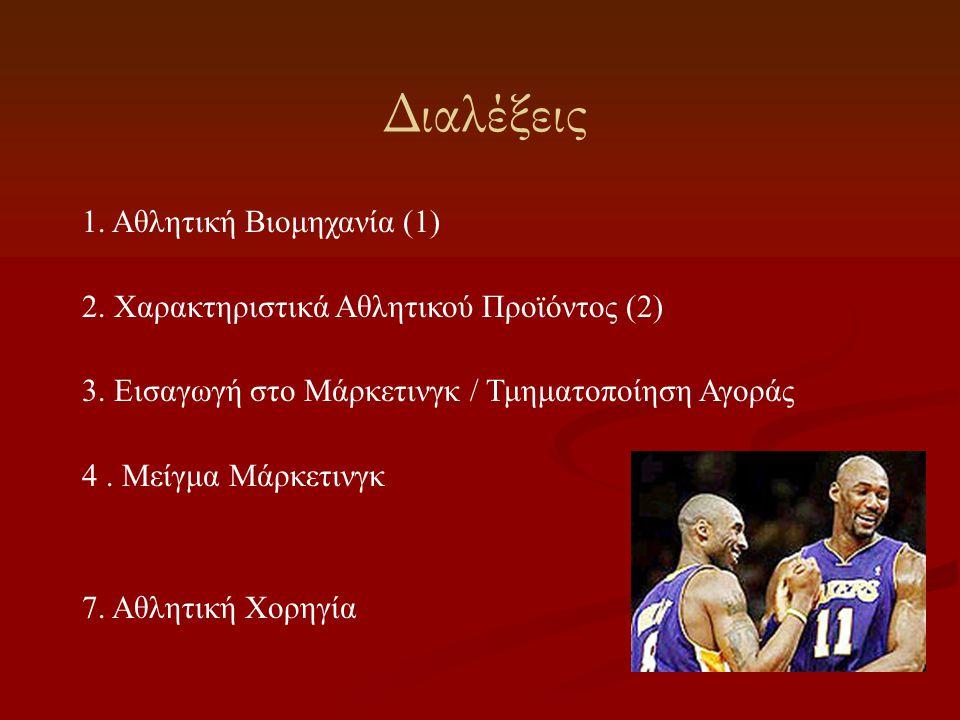 Διαλέξεις 1. Αθλητική Βιομηχανία (1)