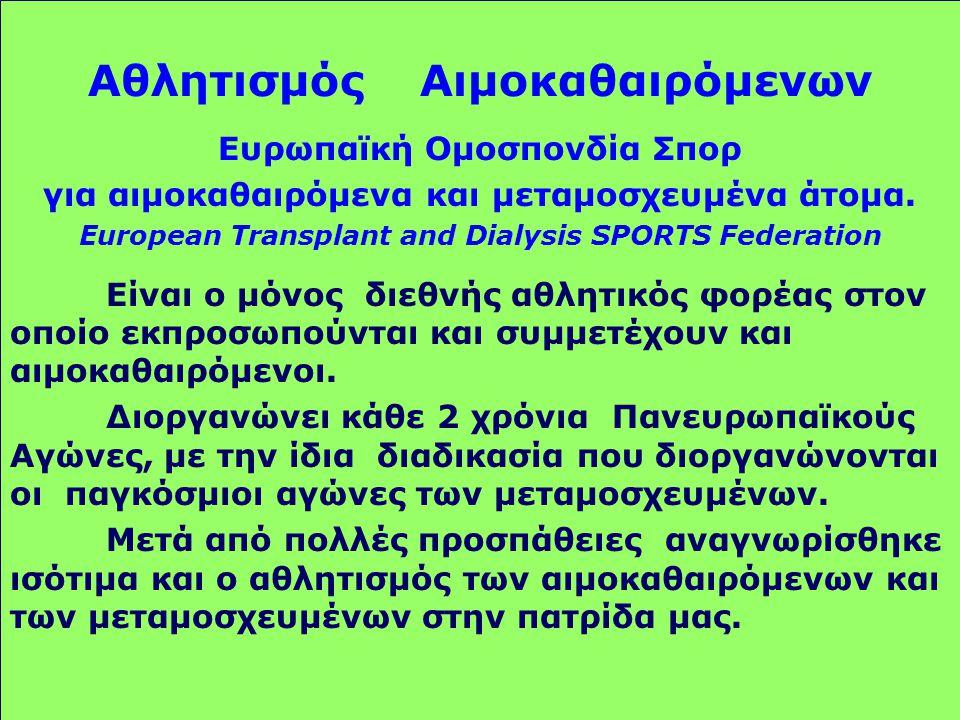 Αθλητισμός Αιμοκαθαιρόμενων