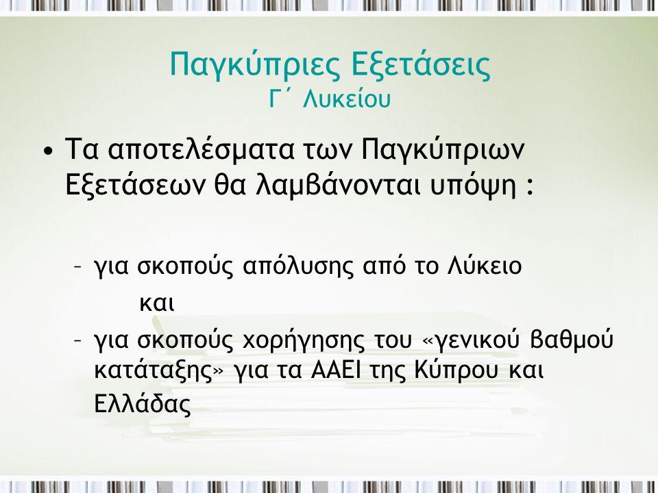 Παγκύπριες Εξετάσεις Γ΄ Λυκείου