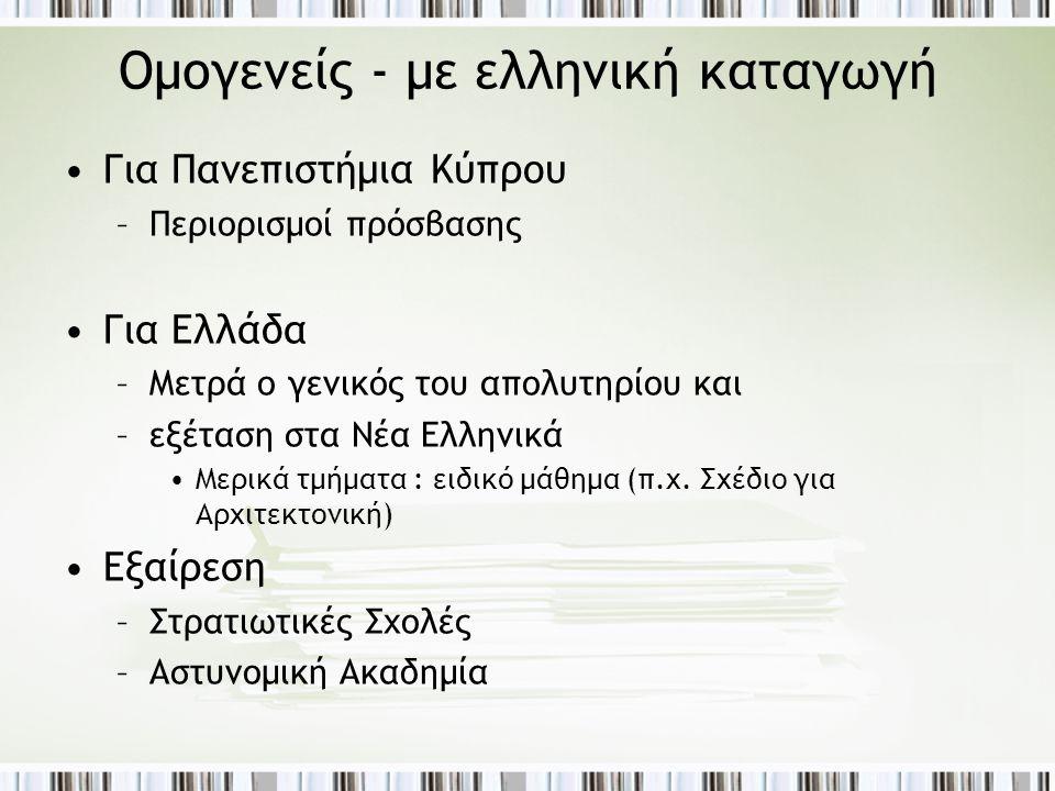 Ομογενείς - με ελληνική καταγωγή