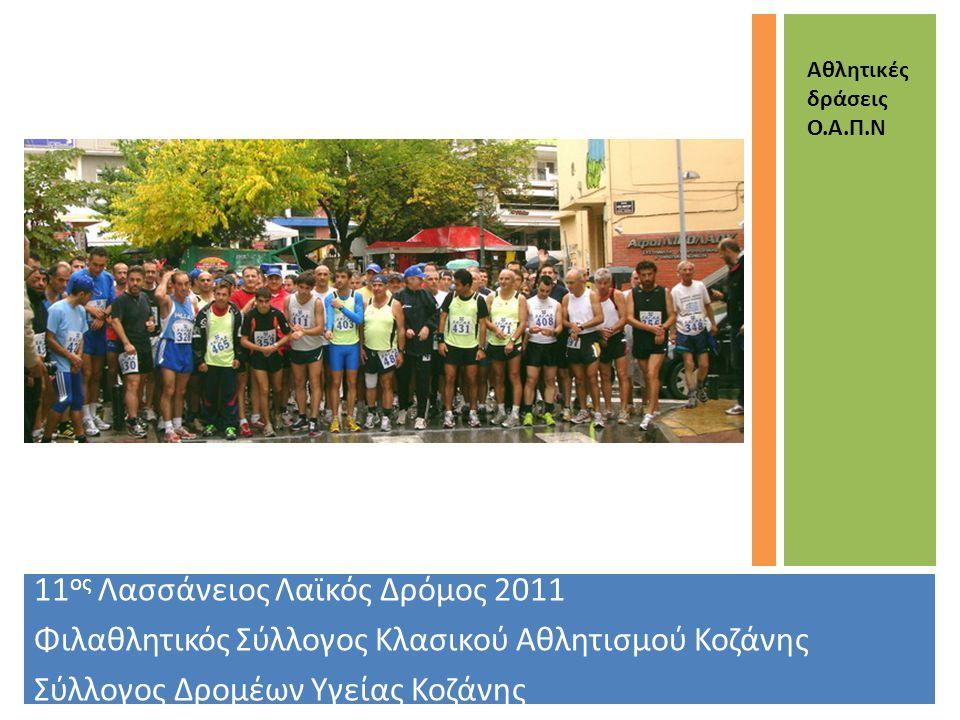 11ος Λασσάνειος Λαϊκός Δρόμος 2011