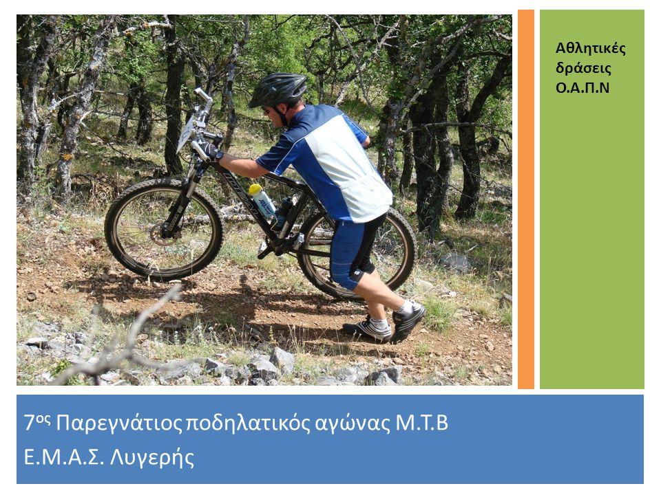 7ος Παρεγνάτιος ποδηλατικός αγώνας Μ.Τ.Β Ε.Μ.Α.Σ. Λυγερής