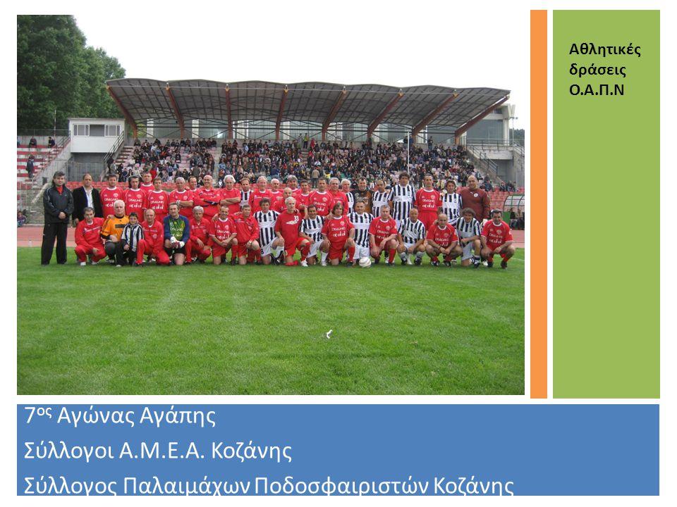 Σύλλογος Παλαιμάχων Ποδοσφαιριστών Κοζάνης
