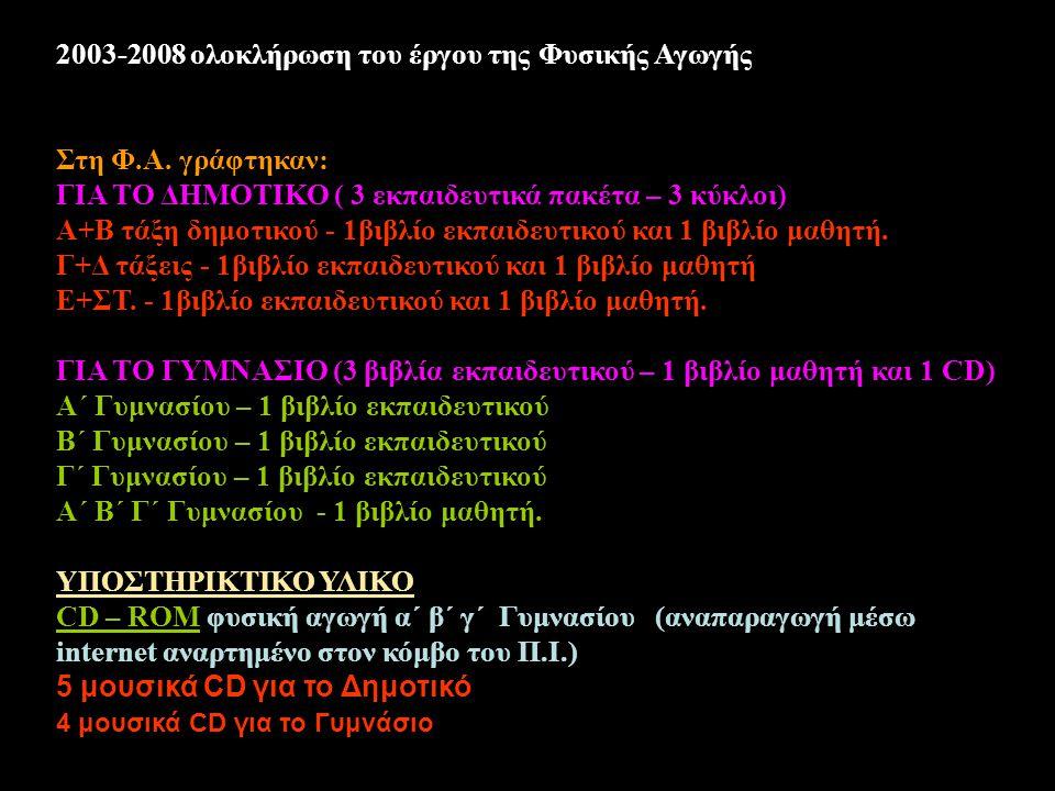 2003-2008 ολοκλήρωση του έργου της Φυσικής Αγωγής