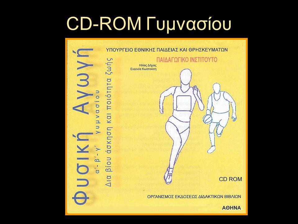 CD-ROM Γυμνασίου