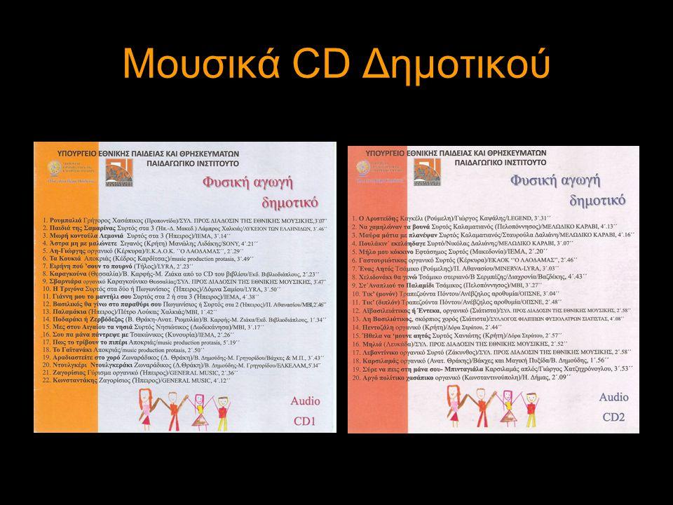 Μουσικά CD Δημοτικού