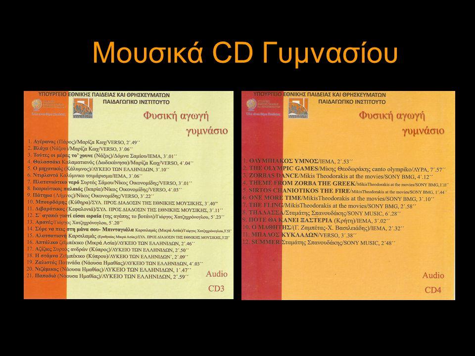 Μουσικά CD Γυμνασίου