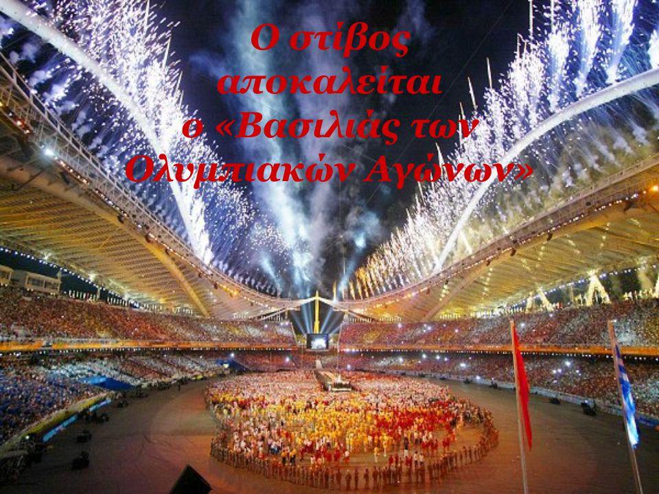 Ο στίβος αποκαλείται ο «Βασιλιάς των Ολυμπιακών Αγώνων»