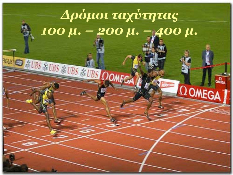 Δρόμοι ταχύτητας 100 μ. – 200 μ. – 400 μ.