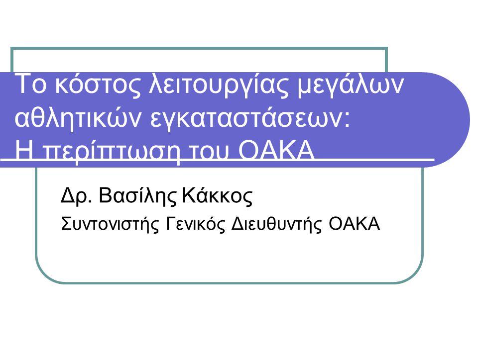 Δρ. Βασίλης Κάκκος Συντονιστής Γενικός Διευθυντής ΟΑΚΑ
