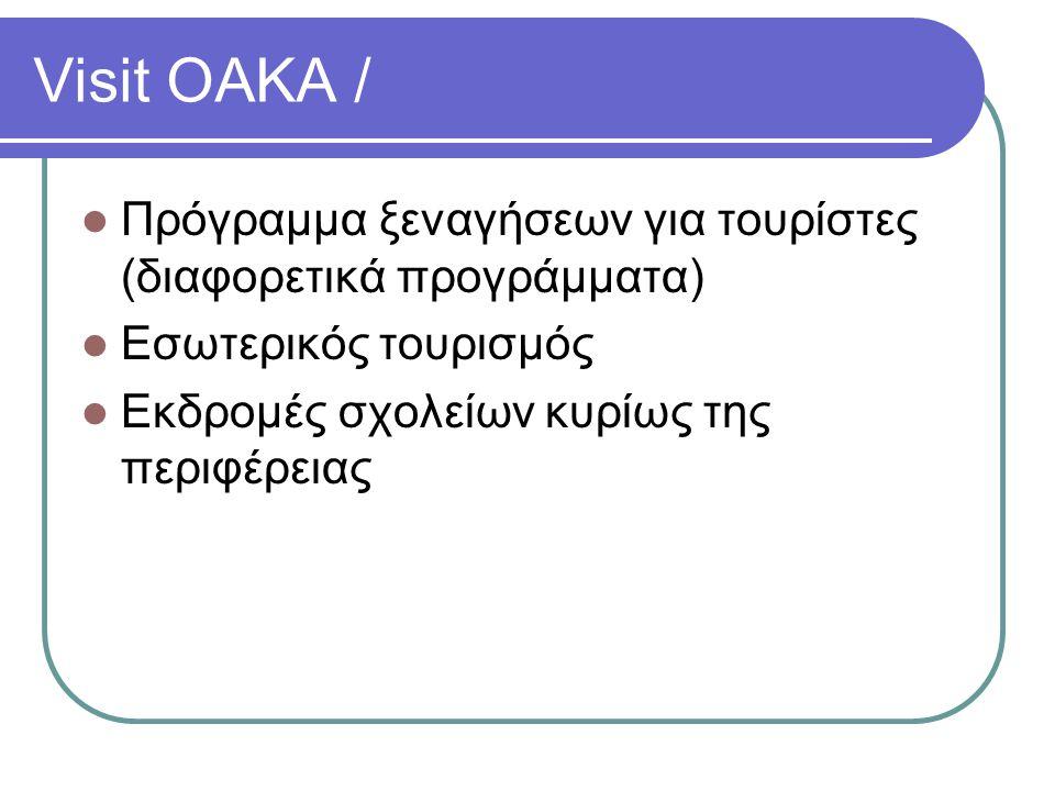 Visit OAKA / Πρόγραμμα ξεναγήσεων για τουρίστες (διαφορετικά προγράμματα) Εσωτερικός τουρισμός.