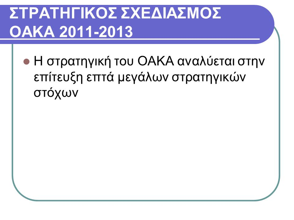 ΣΤΡΑΤΗΓΙΚΟΣ ΣΧΕΔΙΑΣΜΟΣ ΟΑΚΑ 2011-2013