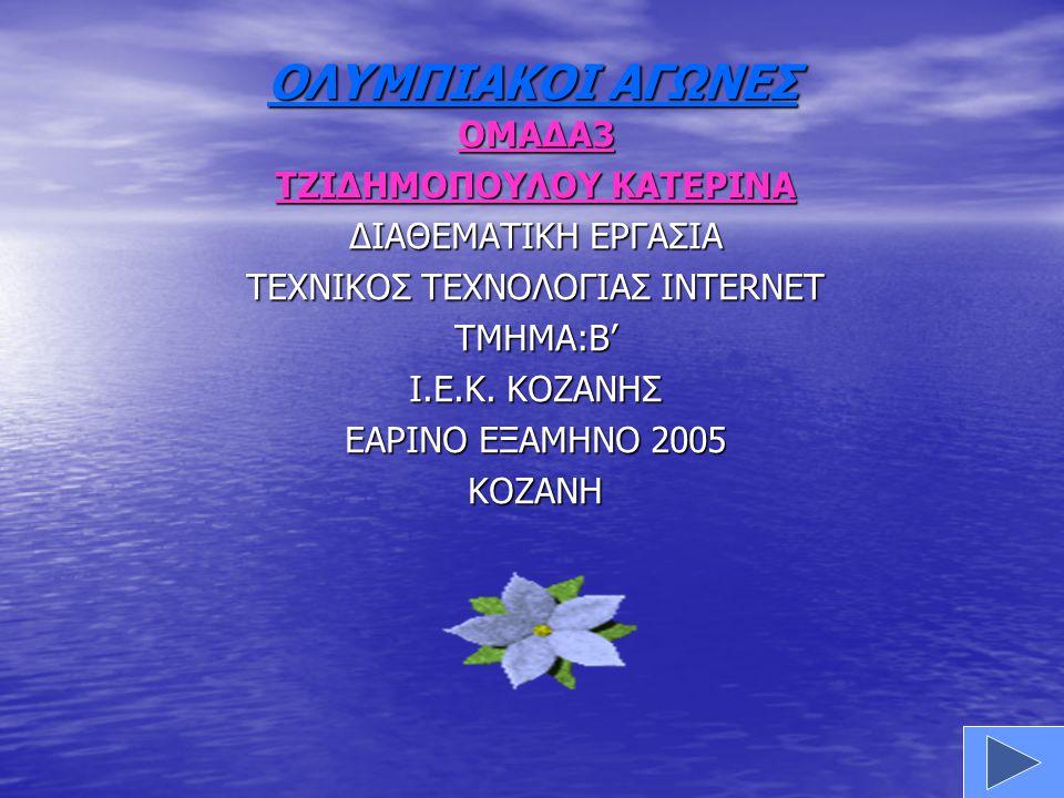 ΤΖΙΔΗΜΟΠΟΥΛΟΥ ΚΑΤΕΡΙΝΑ