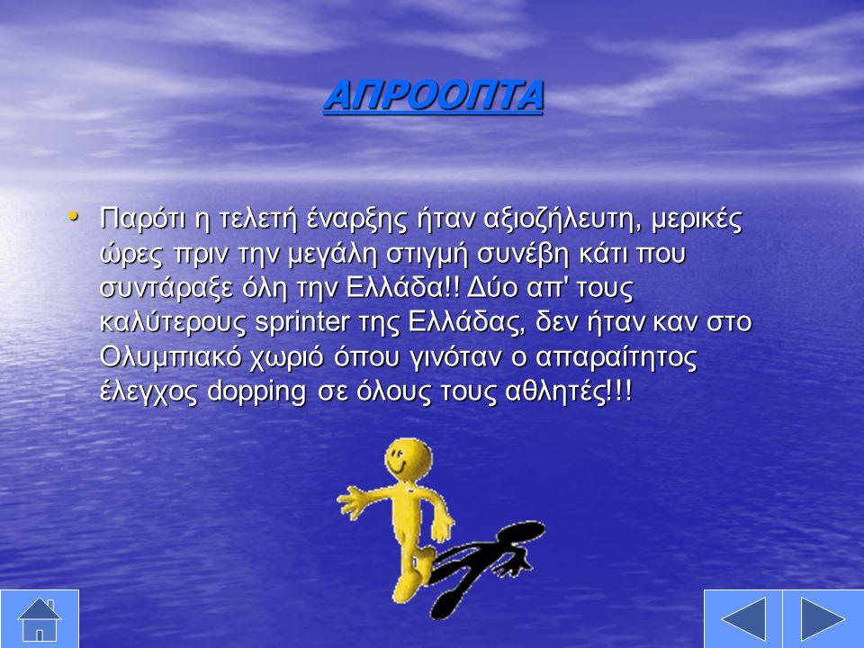 ΑΠΡΟΟΠΤΑ