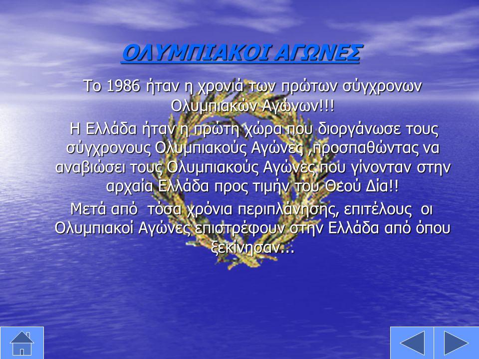 Το 1986 ήταν η χρονιά των πρώτων σύγχρονων Ολυμπιακών Αγώνων!!!
