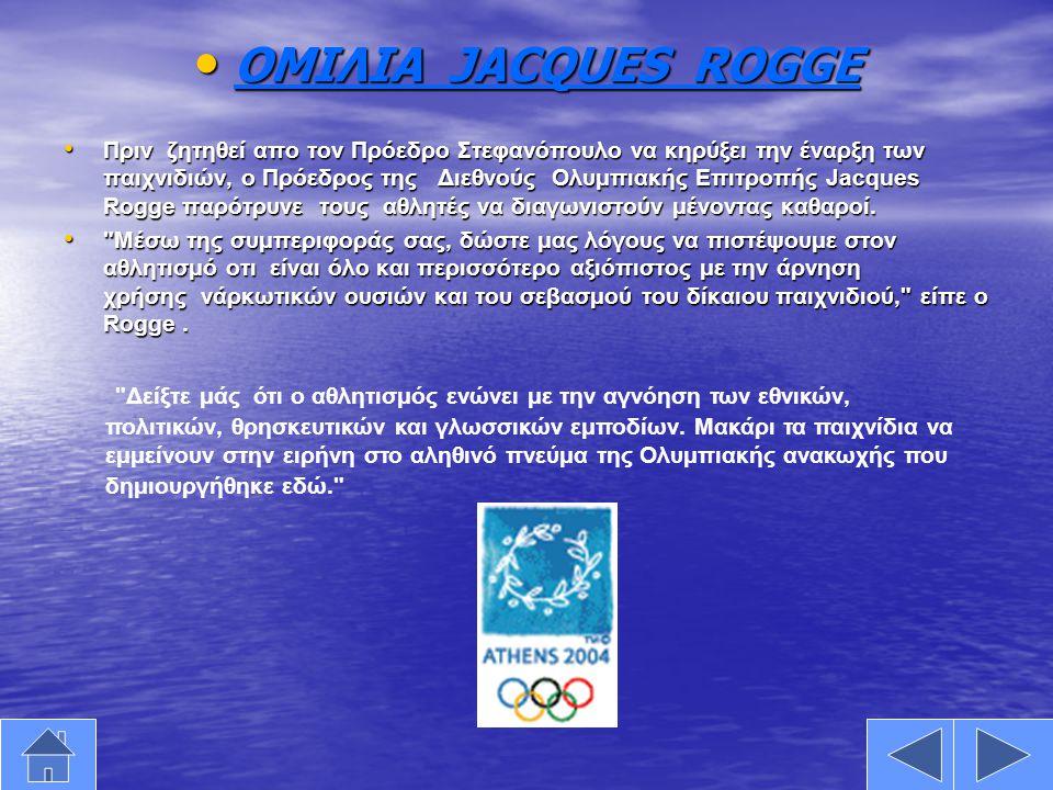 ΟΜΙΛΙΑ JACQUES ROGGE