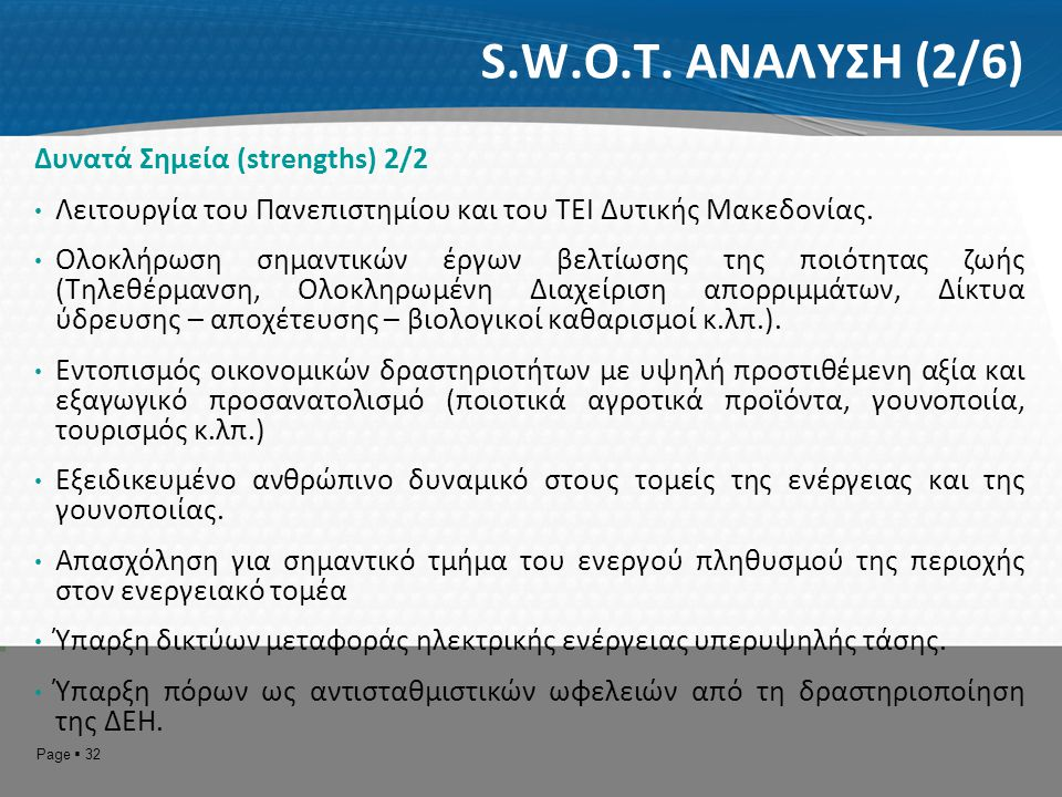 S.W.O.T. ΑΝΑΛΥΣΗ (2/6) Δυνατά Σημεία (strengths) 2/2