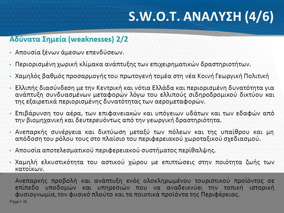 S.W.O.T. ΑΝΑΛΥΣΗ (4/6) Αδύνατα Σημεία (weaknesses) 2/2