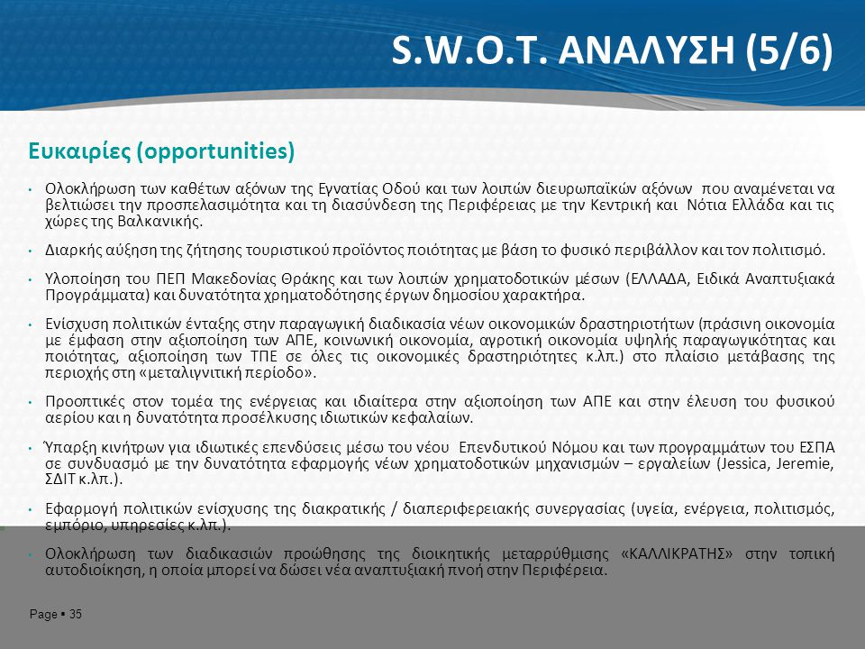 S.W.O.T. ΑΝΑΛΥΣΗ (5/6) Ευκαιρίες (opportunities)