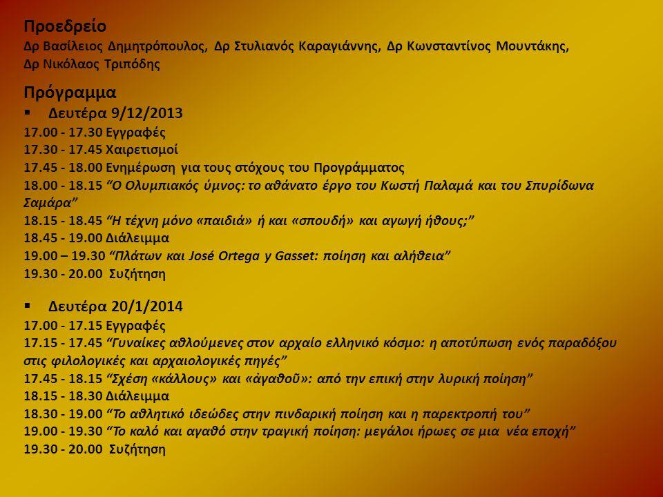 Προεδρείο Πρόγραμμα Δευτέρα 9/12/2013 Δευτέρα 20/1/2014
