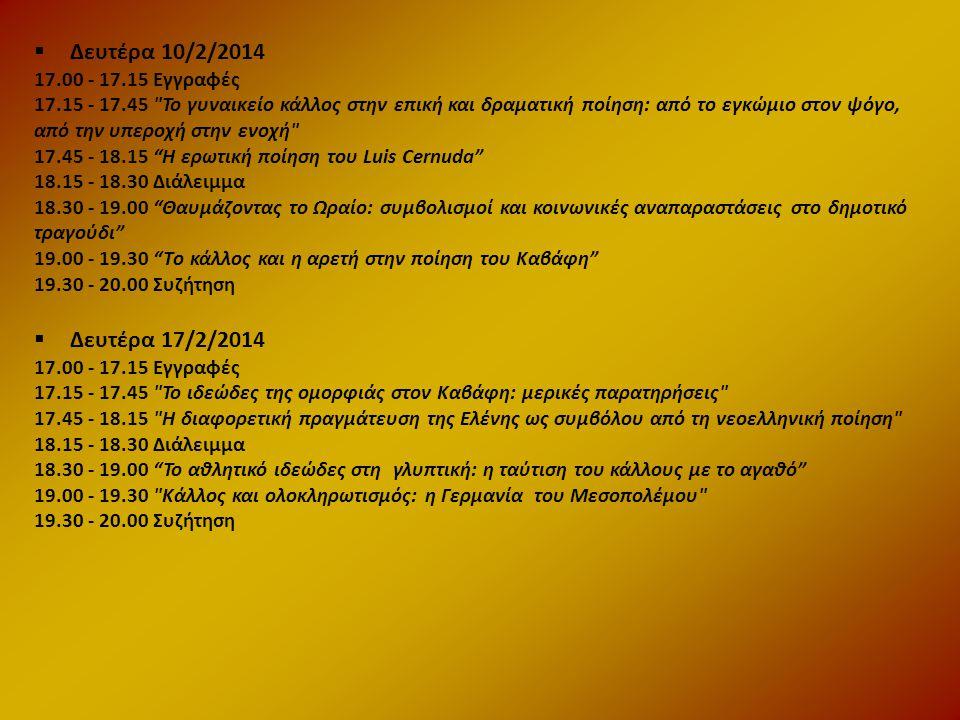 Δευτέρα 10/2/2014 Δευτέρα 17/2/2014 17.00 - 17.15 Εγγραφές