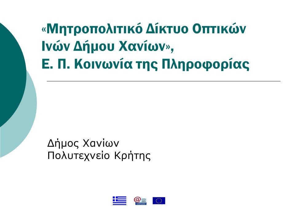 Δήμος Χανίων Πολυτεχνείο Κρήτης