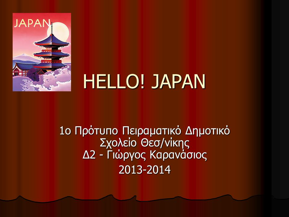 HELLO! JAPAN 1ο Πρότυπο Πειραματικό Δημοτικό Σχολείο Θεσ/νίκης Δ2 - Γιώργος Καρανάσιος 2013-2014