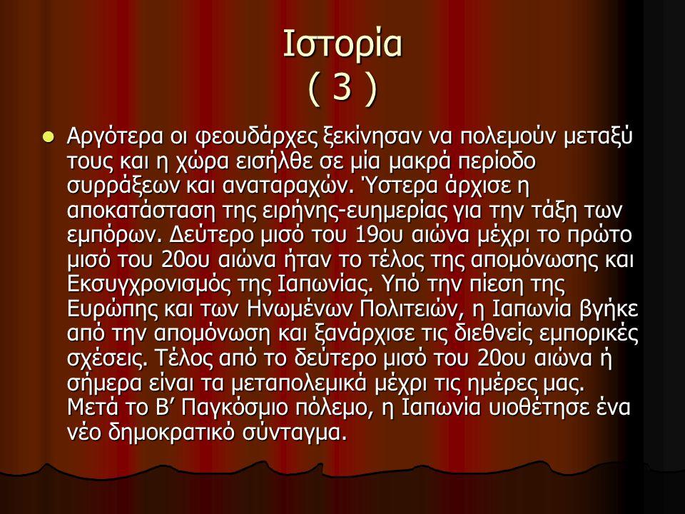 Ιστορία ( 3 )