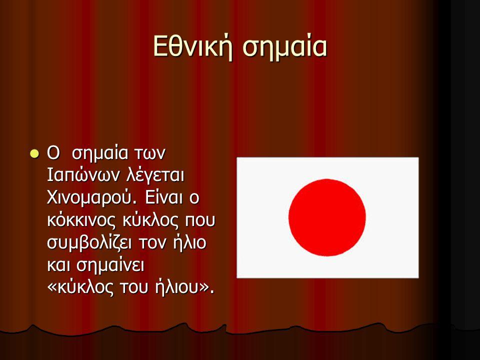 Εθνική σημαία Ο σημαία των Ιαπώνων λέγεται Χινομαρού.