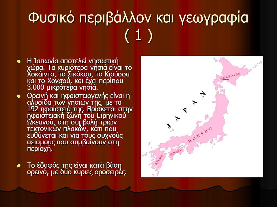 Φυσικό περιβάλλον και γεωγραφία ( 1 )