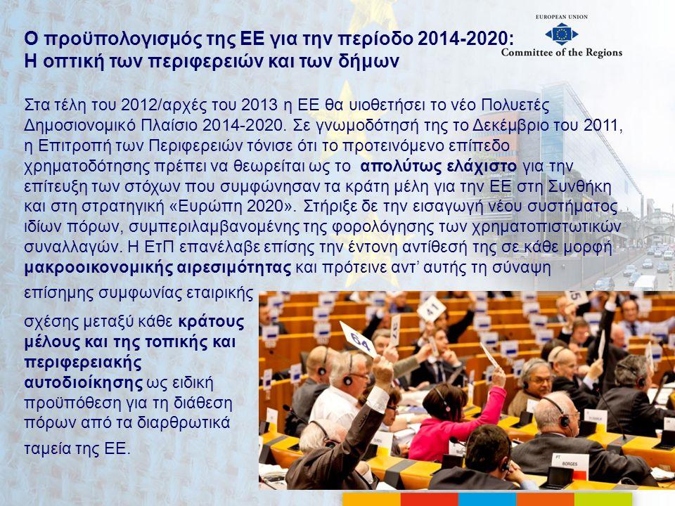 Ο προϋπολογισμός της ΕΕ για την περίοδο 2014-2020: