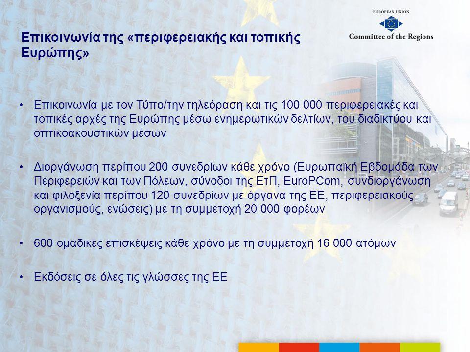 Επικοινωνία της «περιφερειακής και τοπικής Ευρώπης»
