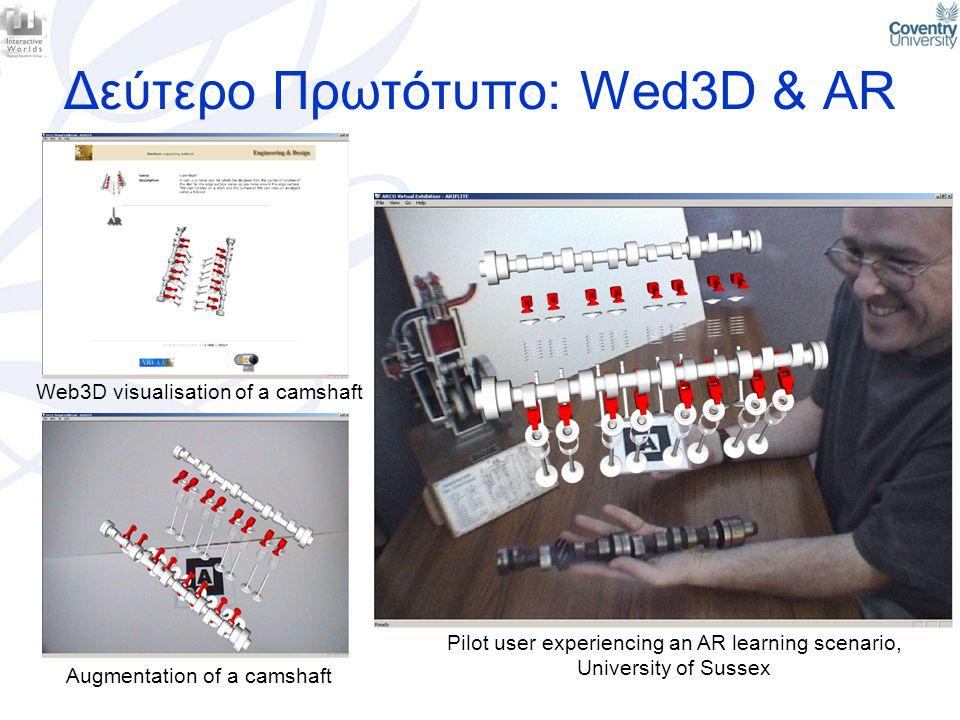 Δεύτερο Πρωτότυπο: Wed3D & AR