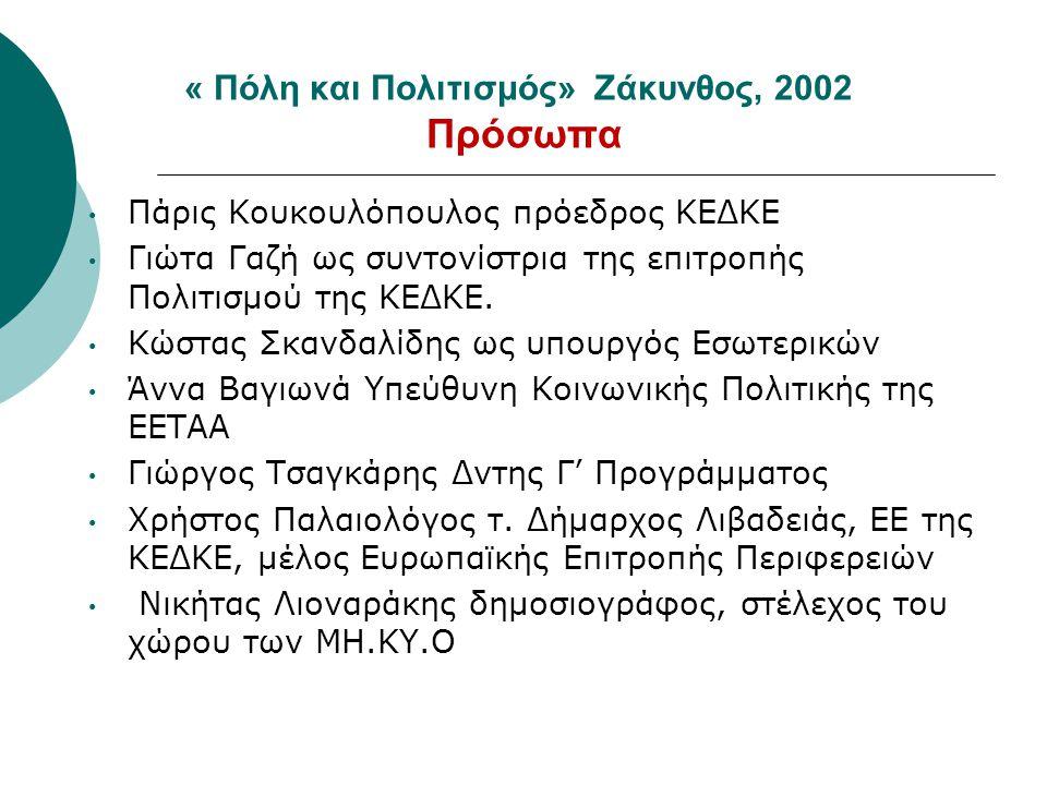 « Πόλη και Πολιτισμός» Ζάκυνθος, 2002 Πρόσωπα