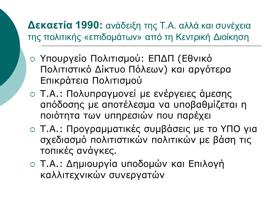 Δεκαετία 1990: ανάδειξη της Τ. Α