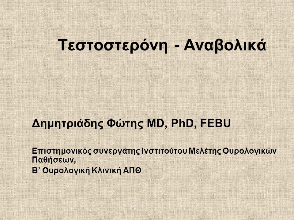 Τεστοστερόνη - Αναβολικά