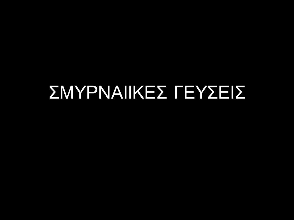 ΣΜΥΡΝΑΙΙΚΕΣ ΓΕΥΣΕΙΣ