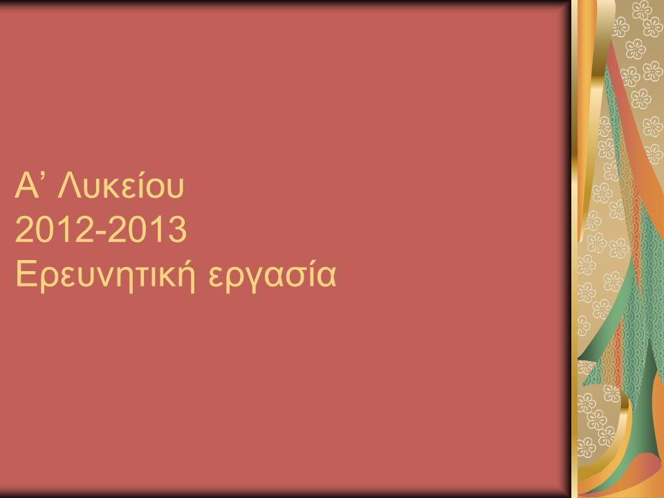 Α' Λυκείου 2012-2013 Ερευνητική εργασία