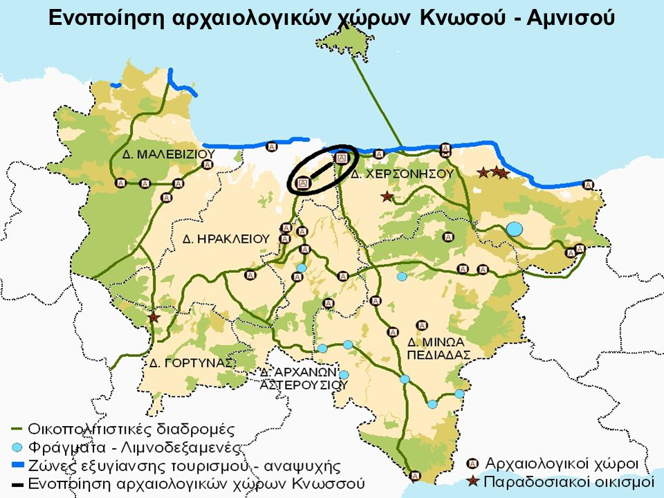 Ενοποίηση αρχαιολογικών χώρων Κνωσού - Αμνισού