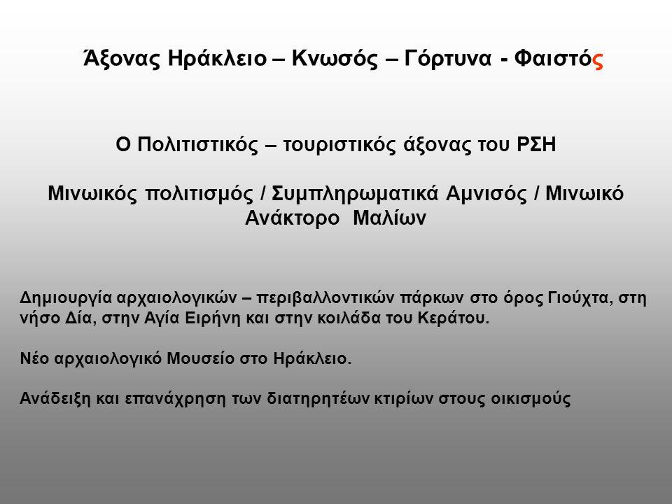 Άξονας Ηράκλειο – Κνωσός – Γόρτυνα - Φαιστός